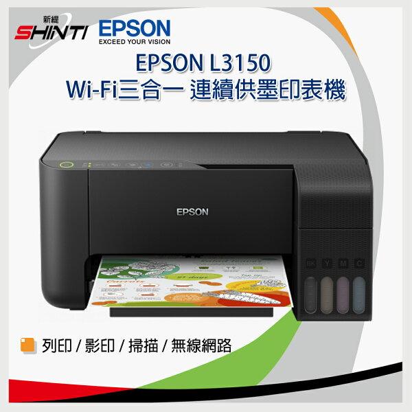 EPSONL3150高速無線三合一原廠連續供墨複合機原廠保固