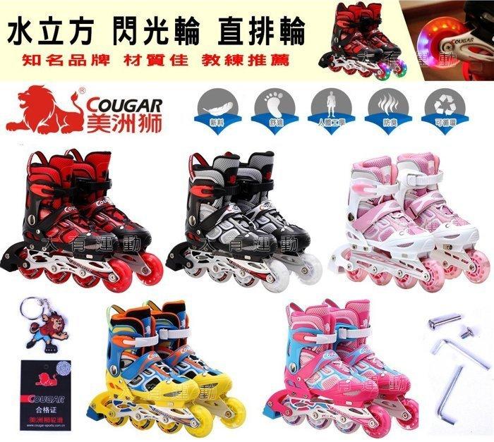 【大有運動】 美洲獅 閃光輪 可調式 直排輪 滑鞋 溜冰鞋 伸縮 可加購護具組
