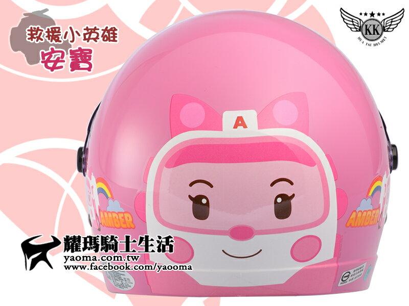 [送可拆洗帽襯]KK華泰安全帽 | 波力Poli&安寶Amber 粉紅 兒童帽 半罩帽【正版授權】『耀瑪騎士生活機車部品』