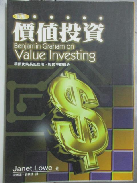 【書寶二手書T5/投資_HBQ】價值投資_Janet.Lowe著_沈西達譯