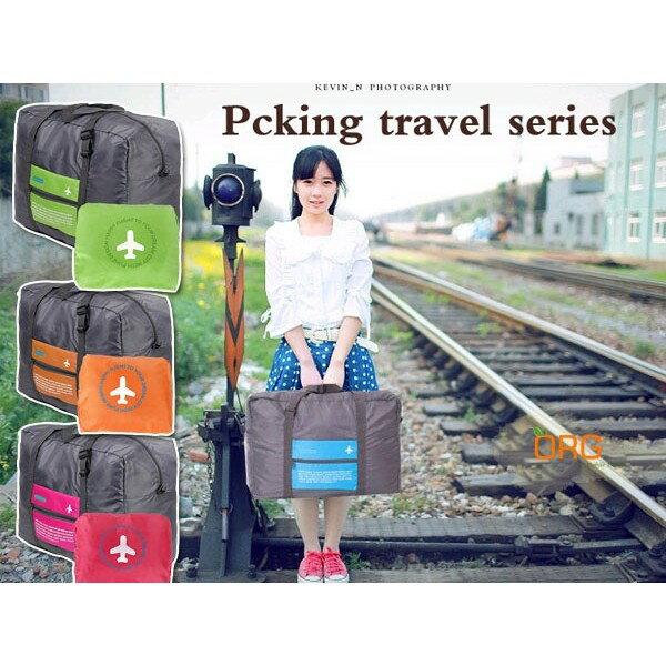 ORG《SG0094》促銷!熱銷 超大容量 32L 可掛行李桿 收納包/旅行包/旅行袋/收納袋 旅遊/出國/旅行/出差