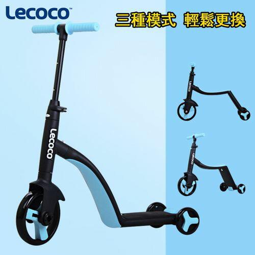 Lecoco 三合一多功能成長型兒童三輪滑板車-藍色★衛立兒生活館★
