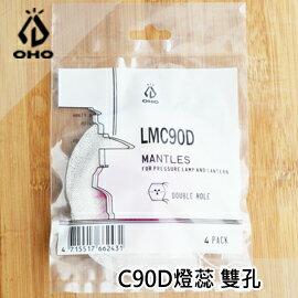 [OHO]C90D雙孔燈蕊四入裝汽化燈氣化燈LMC90D