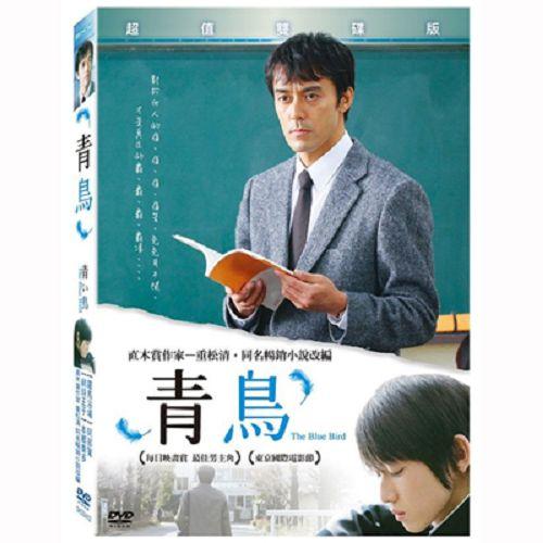 青鳥(超值雙碟版)DVD