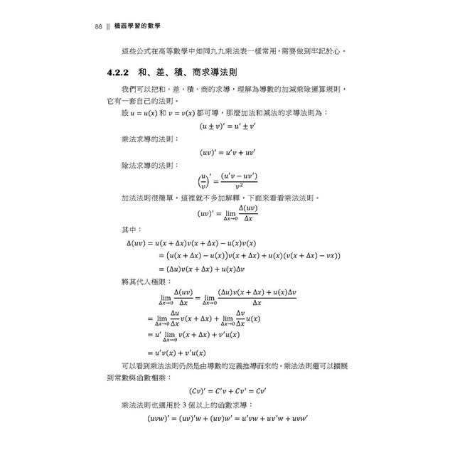 機器學習的數學:用數學引領你走進AI的神秘世界 8