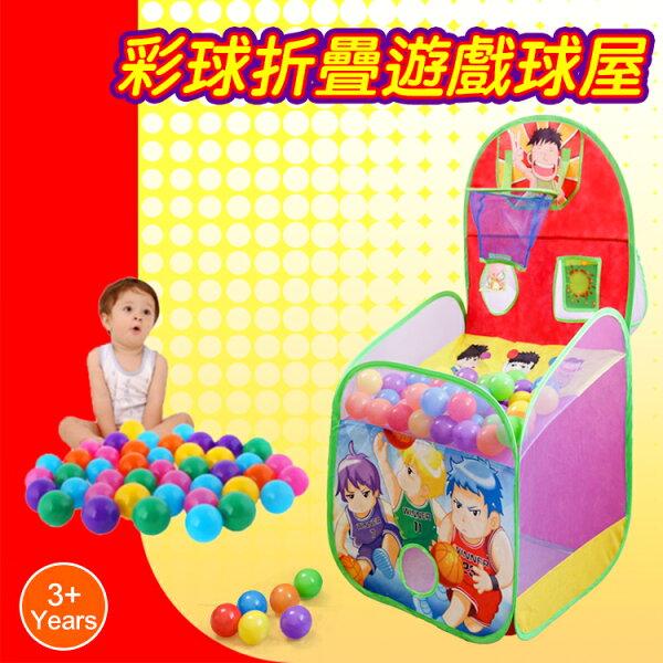 全盛網路通訊:互動款彩球折疊遊戲球屋玩具籃球屋遊戲球塑膠球摺疊投籃親子互動兒童趣味