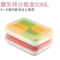 【淘氣寶寶】日本 Richell 利其爾 粉彩 副食品分裝盒 50ml (4入)
