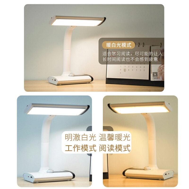 久量LED護眼臺燈書桌充電插電兩用學生學  免運