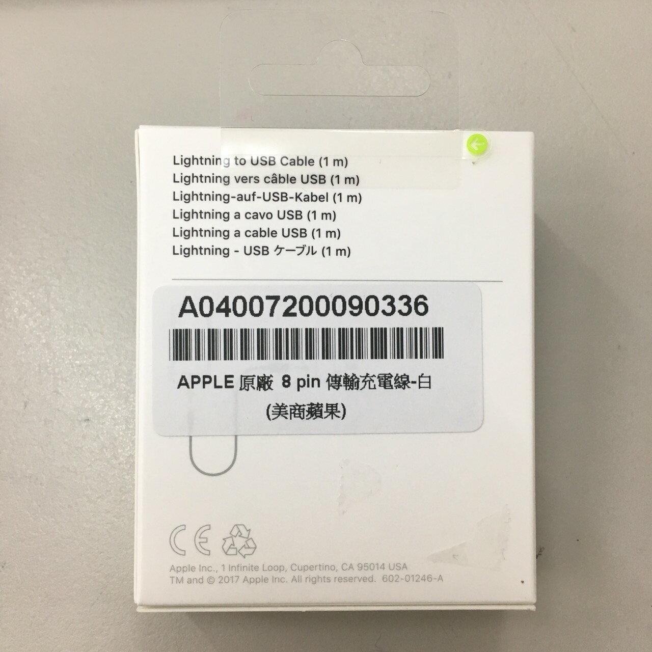 APPLE 原廠盒裝傳輸線 (台灣公司貨 / 台哥大 / 遠傳代理商保固) 2
