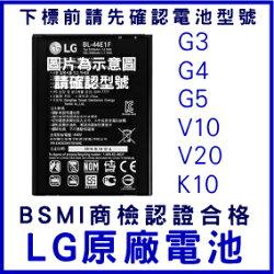 LG 原廠電池 原電 原裝電池 G3 G4 G5 V10 V20
