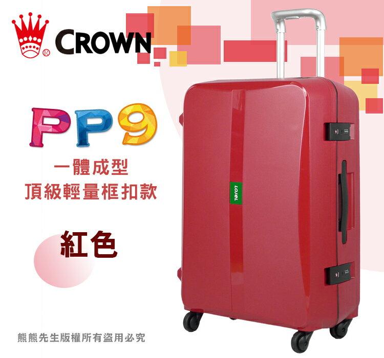 《熊熊先生》皇冠CROWN 霧面框扣 24吋PP輕量(4KG)LOJEL旅行箱行李箱拉桿箱(PP9) 送好禮