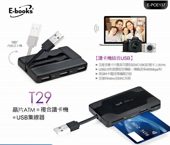 E-books T29 ATM+USB複合式讀卡機E-PCE137 2