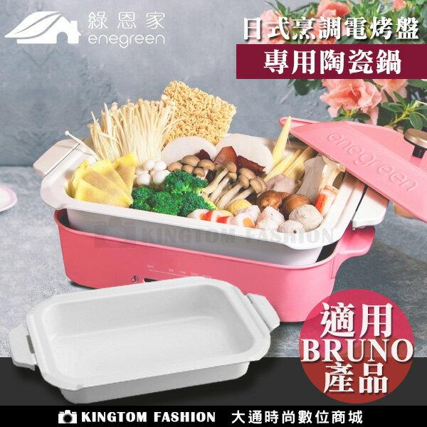 綠恩家enegreen 日式烹調電烤盤專用-專用陶瓷鍋(適用Bruno)  KHP-770T-NABE