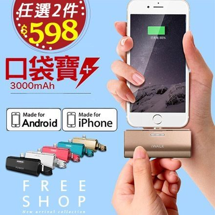 《Free Shop》Free Shop 超迷你蘋果安卓專用直插式輕巧攜帶口袋無線充電寶隨身行動電源【QPPMS8003】