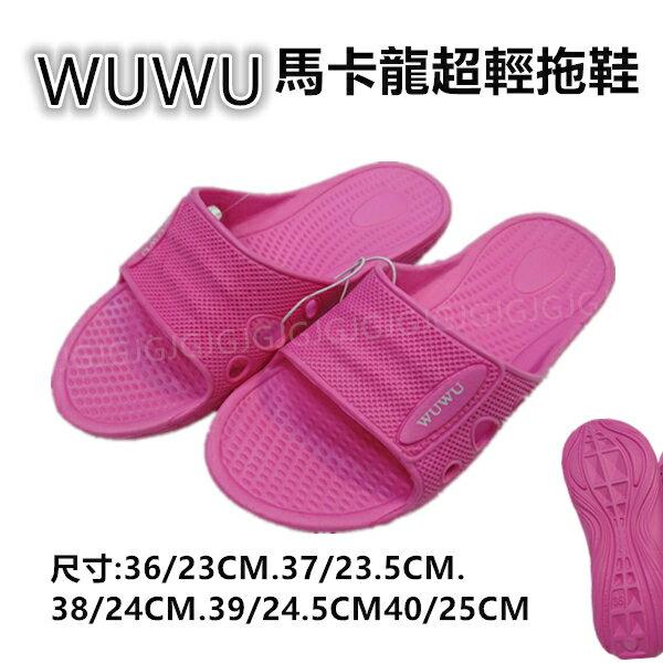 JG~粉色WUWU馬卡龍超輕拖鞋防滑環保室內外拖鞋一體成型運動防水防滑拖鞋EVA環保拖鞋好穿Q軟