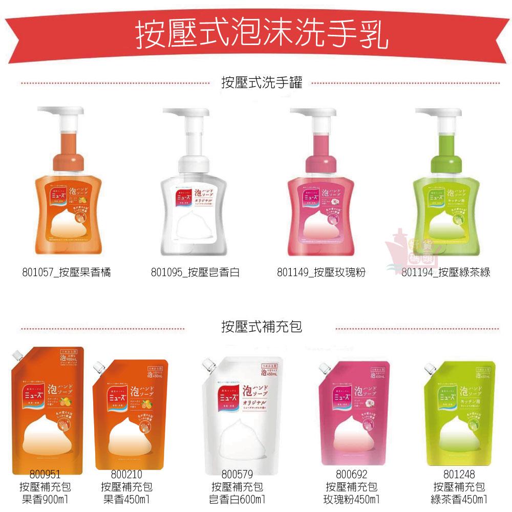 日本MUSE感應式泡沫自動給皂機抗菌自動洗手機洗手乳洗手慕斯補充瓶補充包各種香味玻尿酸添加 8