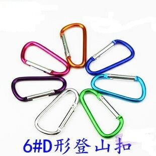 【露營趣】中和 TNR-068 6號D字扣 買10送1 D型扣 掛鉤 D型扣環 勾環 鑰匙扣 水壺扣 掛勾 D型環