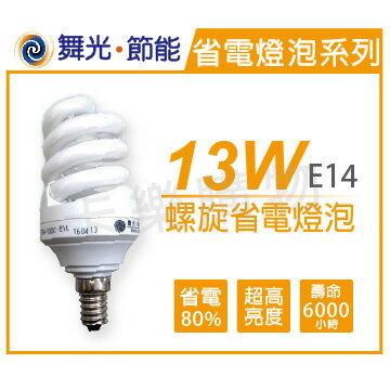 舞光 13W 110V 6500K 白光 E14 螺旋省電燈泡  WF160002