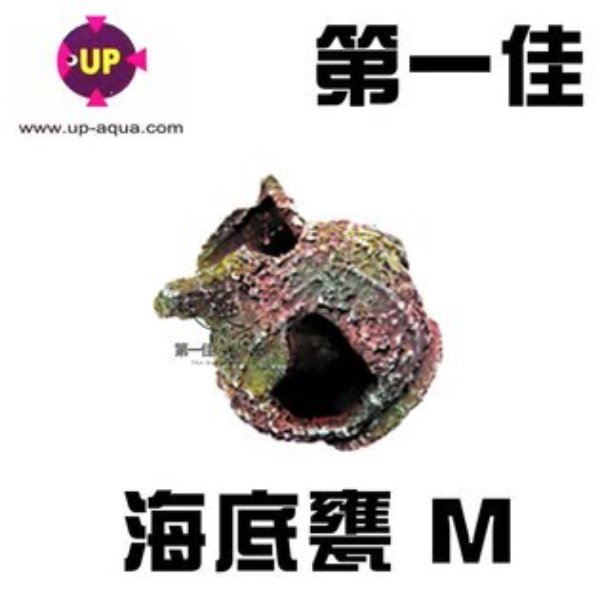 [第一佳水族寵物]台灣UP雅柏〔F-956-M〕活礁石系列-海底甕M假活石海水繁殖躲藏過濾裝飾