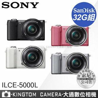{限量福利品}9成新 SONY ILCE-5000L A5000 α5000 變焦鏡組公司貨