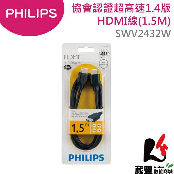 PHILIPS 飛利浦 SWV2432W 協會認證超高速1.4版 HDMI線 (1.5M) 【葳豐數位商城】