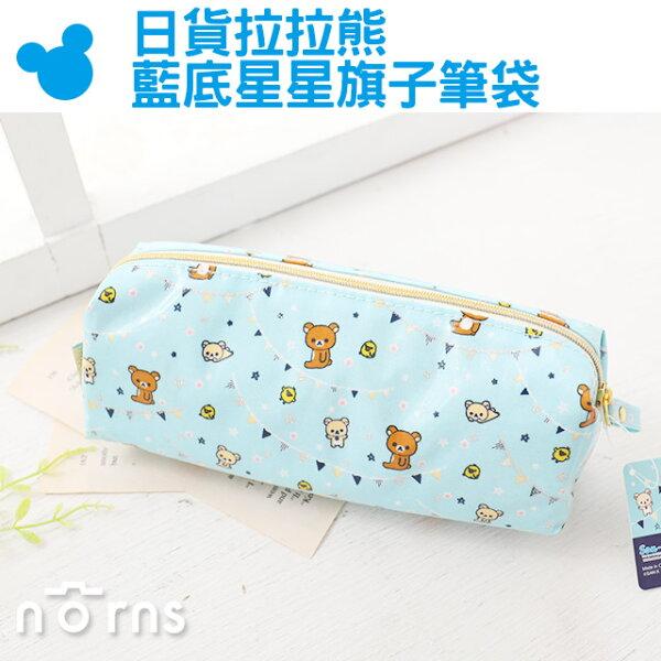 NORNS【日貨拉拉熊藍底星星旗子筆袋】日本正版PVC懶懶熊Rilakkuma鉛筆盒收納袋卡通