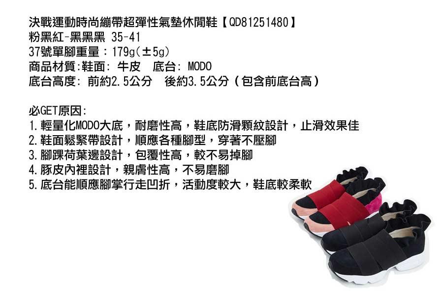決戰運動時尚繃帶超彈性氣墊休閒鞋【QD81251480】AppleNana蘋果奈奈 6