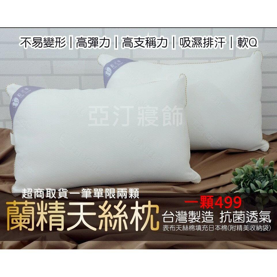 台灣製 超彈Q頂級天絲防螨抗菌枕 床包/床罩用枕芯 ★亞汀寢飾★