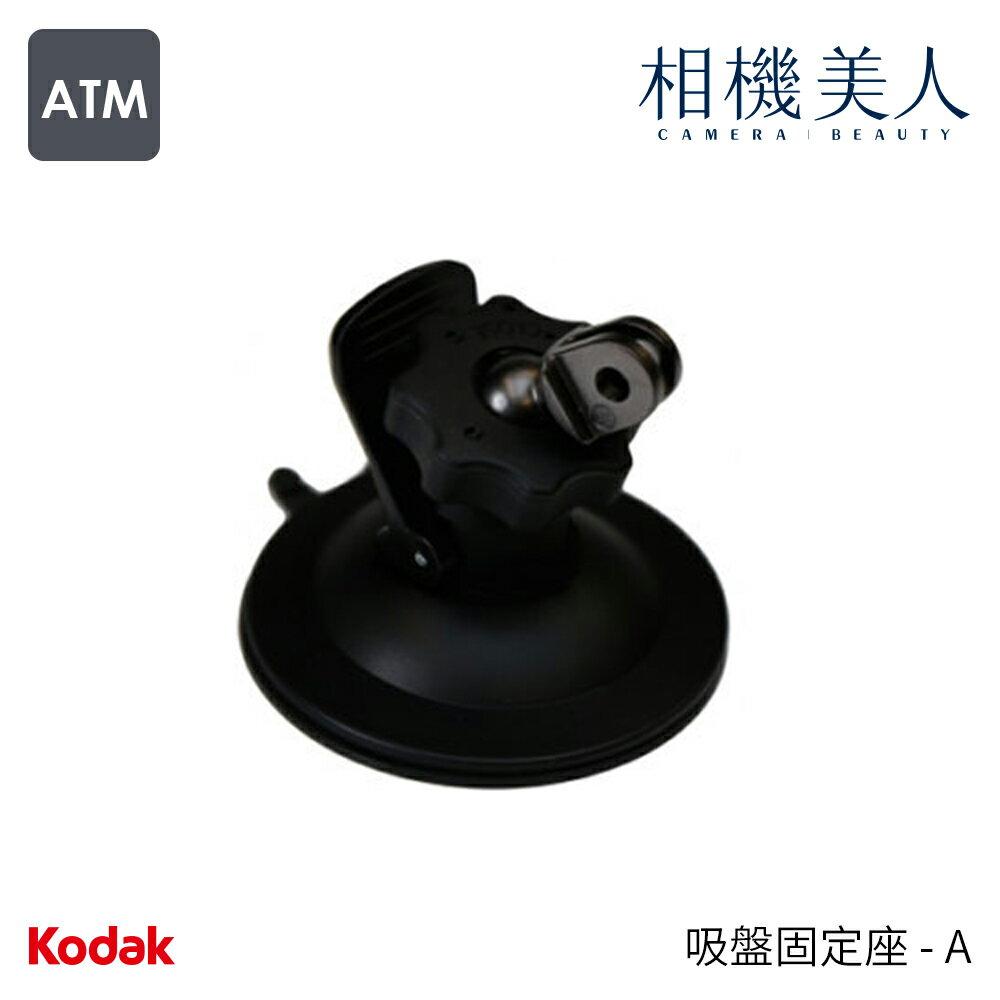 KODAK 柯達 MT-SC-BK02 原廠配件 吸盤固定座 - A ( 附球狀連接臂 ) 公司貨 適用 SP360 SP3604K 4K - 限時優惠好康折扣