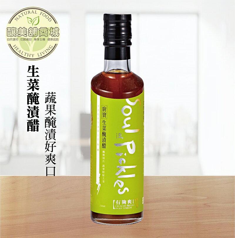 【釀美舖】有夠味-醃漬醋 容量:250ml 0
