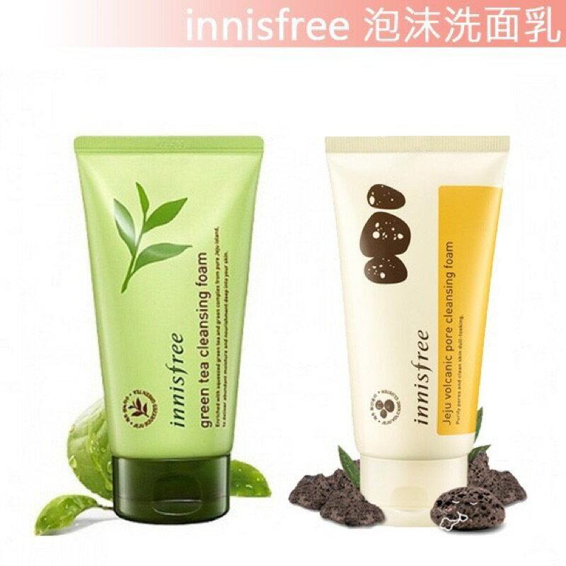 Innisfree 綠茶/火山泥洗面乳150ml