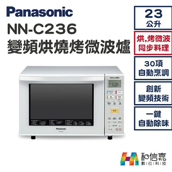 Panasonic國際牌NN-C236變頻烘燒烤微波爐(23L)創新變頻技術【和信嘉】台灣公司貨