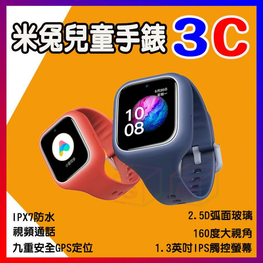 米兔兒童手錶3C 米兔手錶 兒童定位手錶 米兔兒童電話手錶 觸控式螢幕 智能電話 視訊通話 防水 GM數位生活館