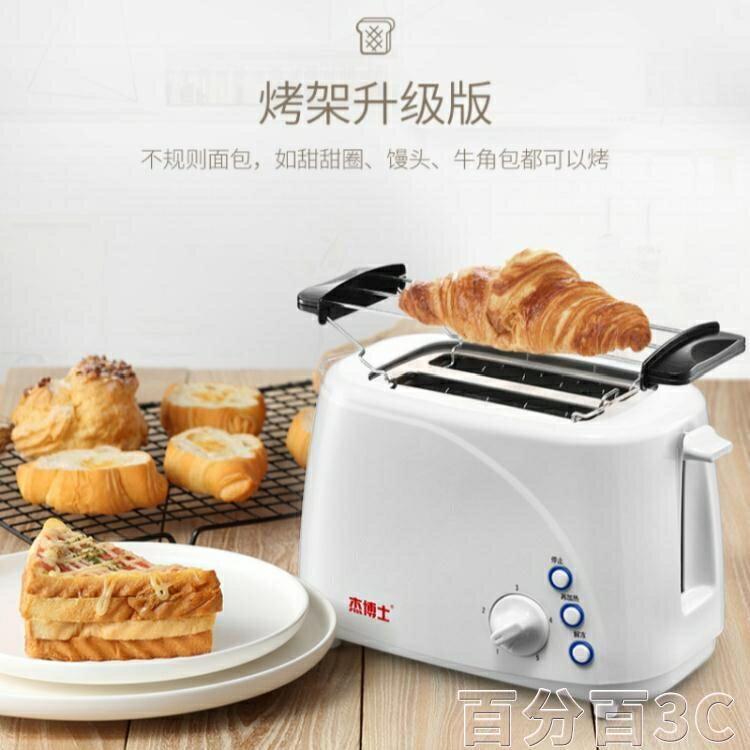 麵包機 傑博士TR-1022烤麵包機家用早餐吐司機2片小型全自動土司機多士爐 WJ 交換禮物 雙十二購物節