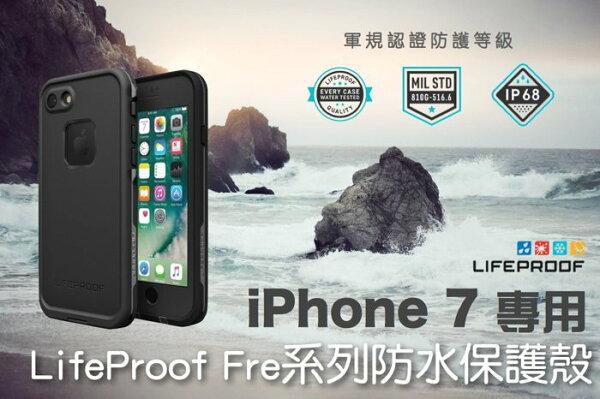 LifeproofiPhone7fre系列防水防摔軍規標準保護殼台灣代理公司貨(i7專用)