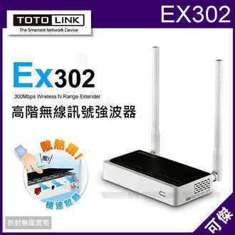 可傑 TOTOLINK EX302 高階 無線訊號強波器 WPS 一按即連 敞篷式設計 公司貨