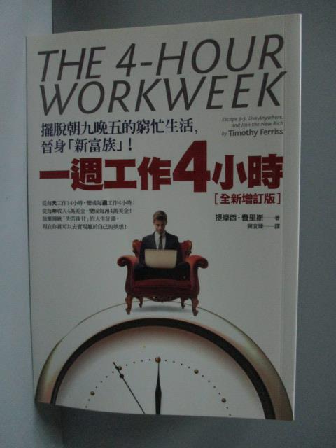 【書寶二手書T1/財經企管_NBL】一週工作4小時(全新增訂版)_提摩西費里斯