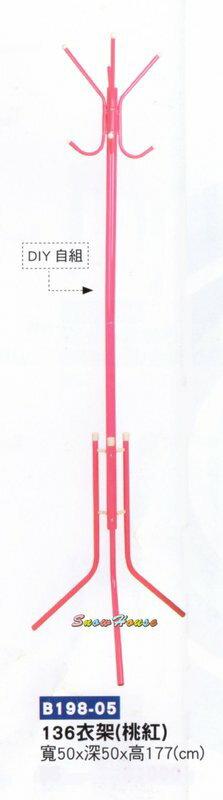 ╭☆雪之屋居家生活館☆╯AA1013-05 衣架(136)桃紅/吊衣架/衣帽架/掛衣架/DIY自組