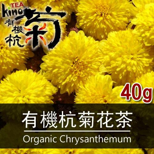 有機杭菊花茶40g輕量裝免運費-天然無農藥無化肥