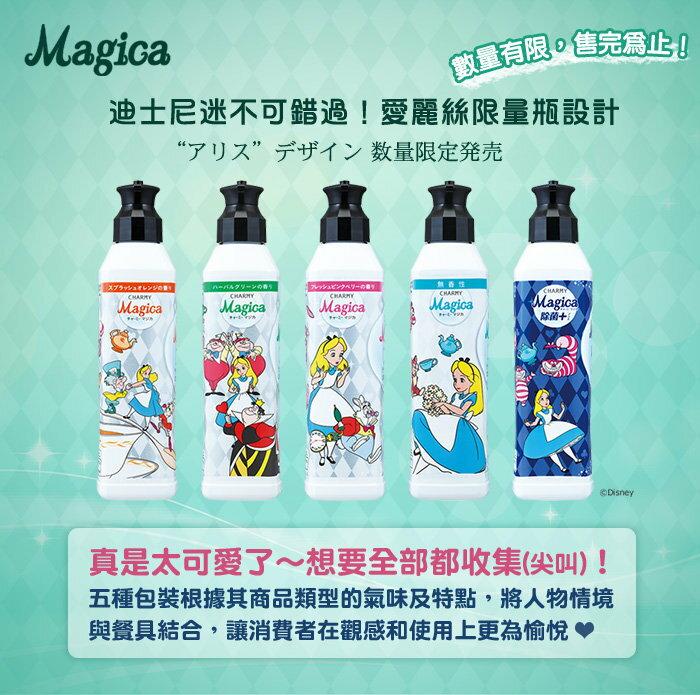 日本獅王Lion Magica洗碗精-愛麗絲限定版 清潔/洗碗精/愛麗絲/清潔劑/碗盤