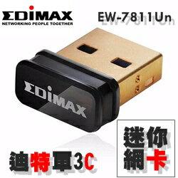 【迪特軍3C】EDIMAX 訊舟 EW-7811Un 高效能隱形USB無線網路卡 (AS-EW-7811UN)