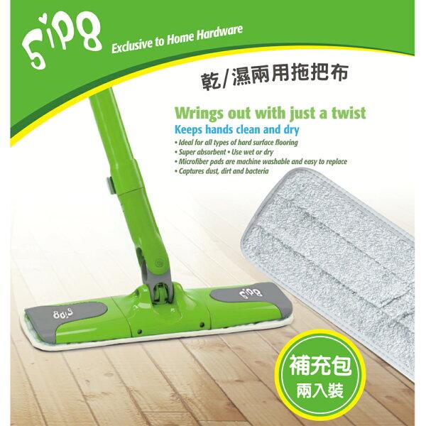 趣生活:5ip8超纖維乾濕兩用拖把布補充包(兩入裝)