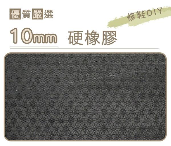 糊塗鞋匠:○糊塗鞋匠○優質鞋材N217台灣製造10mm硬橡膠DIY修鞋適合用在後跟替換加強