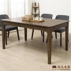 【日本直人木業】WOOD北歐美學150公分全實木餐桌