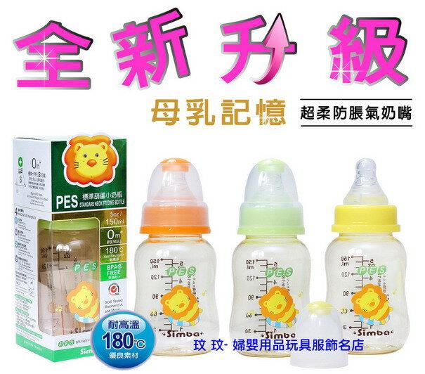 小獅王辛巴S.6821 PES標準葫蘆小奶瓶150ML(奶嘴升級,不加價)十字孔S號出生適用