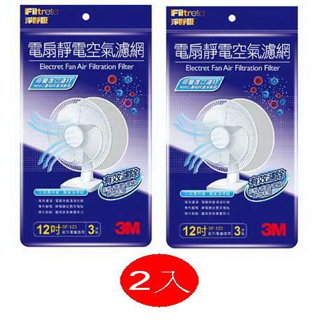 [淨園] 3M電扇靜電濾網12吋(3片裝)《2包》-- 兼顧濾菌力與透氣性