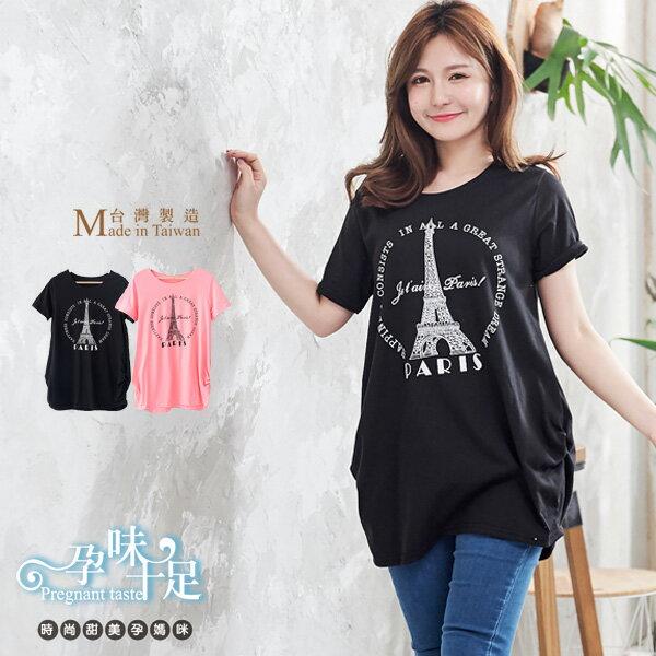 *孕味十足。孕婦裝*現貨+預購【CQI7956】台灣製鐵塔字母印花兩側抓皺孕婦上衣兩色