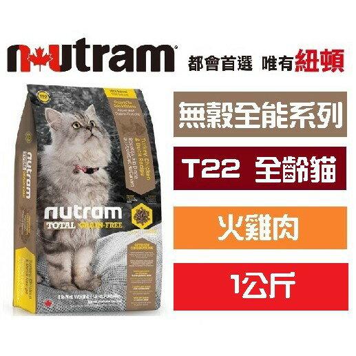 ☆Pawpal寵物樂活☆【Nutram紐頓】無穀全能系列挑嘴全齡貓1KG