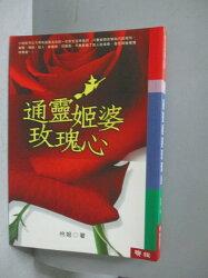 【書寶二手書T1/心靈成長_MHG】通靈姬婆玫瑰心_伶姬