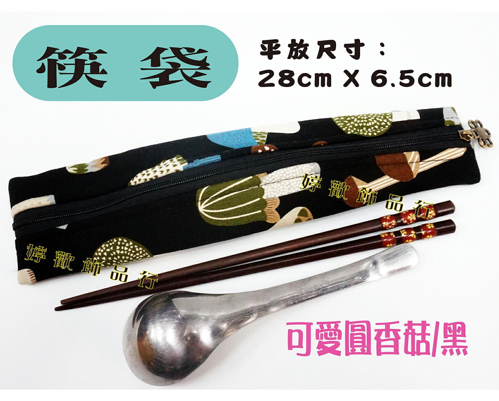 筷袋/牙刷袋/台灣製造/日本布料/時尚美觀/可愛圓香菇